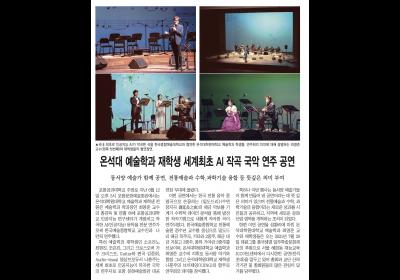 세계최초 AI작곡 연주회